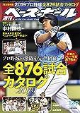 週刊ベースボール 2019年 12/09号 [雑誌]