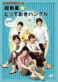 NHKテレビでハングル講座 超新星☆とっておきハングルDVD Vol.1