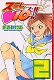 スミレ 16歳!!(2) (講談社コミックス)