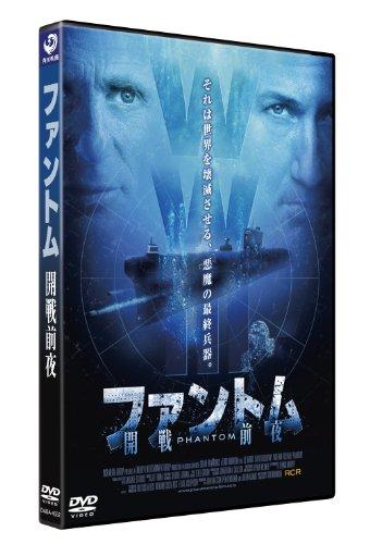 ファントム / 開戦前夜 [DVD]の詳細を見る