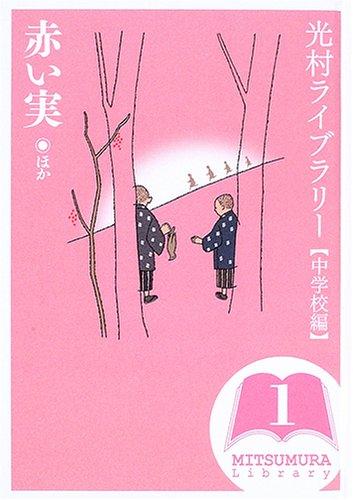 光村ライブラリー・中学校編 1巻 赤い実 ほかの詳細を見る