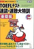 TOEFLテスト速読・速聴大特訓 基礎編 (TOEFLテスト完全攻略シリーズ)