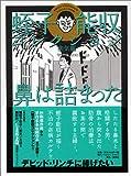 蛭子能収コレクション (病気編)