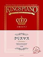 贅沢アレンジで魅せるステージレパートリー集 王様のピアノ クリスマス 第2版