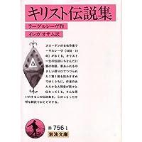 キリスト伝説集 (岩波文庫 赤 756-1)