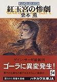 紅玉宮の惨劇―グイン・サーガ(54) (ハヤカワ文庫JA)
