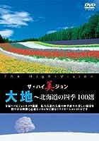 ザ・ハイ美ジョン 大地~北海道の四季 100選 [DVD]