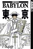 Tokyo Babylon Volume 7