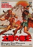 太陽の帝王 [DVD]