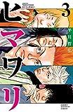 ヒマワリ 3 (少年チャンピオン・コミックス)