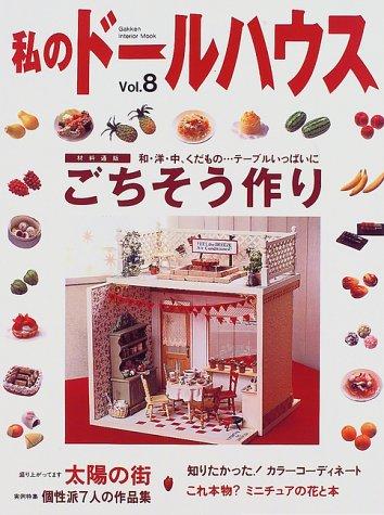 私のドールハウス (Vol.8) (Gakken interior mook)