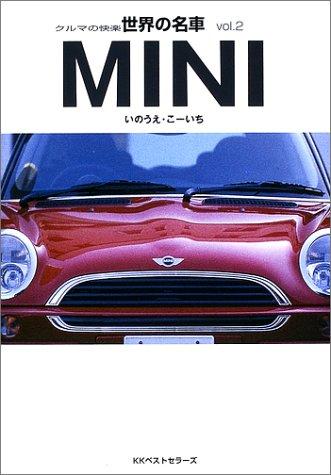 クルマの快楽 世界の名車〈vol.2〉MINI (クルマの快楽世界の名車 vol. 2)