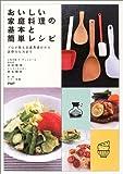 おいしい家庭料理の基本と簡単レシピ―プロが教える道具選びから調理の仕方まで