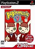 ポップンミュージック9(コナミザベスト)