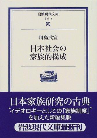 日本社会の家族的構成 (岩波現代文庫―学術)