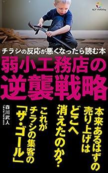 [森川 武人]の弱小工務店の逆襲戦略: チラシの反応が悪くなったら読む本 (RCFパブリッシング)