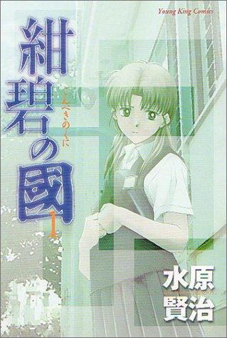 紺碧の國 1 (ヤングキングコミックス)