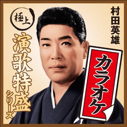 """""""極上演歌特盛カラオケ""""シリーズ 村田英雄"""