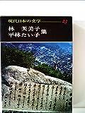 現代日本の文学 (23)放浪記 風琴と魚の町 砂漠の花(第一部)