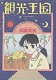 観光王国 / 須藤 真澄 のシリーズ情報を見る