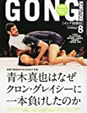 GONG(ゴング)格闘技 2013年8月号