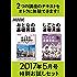 NHKテレビ おとなの基礎英語 しごとの基礎英語 特別お試しセット 2017年 5月号 [雑誌] (NHKテキスト)