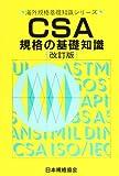 CSA規格の基礎知識 (海外規格基礎知識シリーズ) 画像