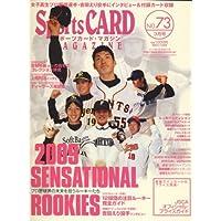 Sports CARD MAGAZINE (スポーツカード・マガジン) 2009年 03月号 [雑誌]
