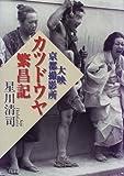 カツドウヤ繁昌記―大映京都撮影所
