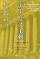 デービス王朝 知られざる偉大な投資家一族 (ウィザードブックシリーズ)