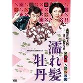 濡れ髪牡丹 [DVD]