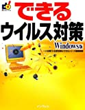 できるウイルス対策 Windows版 (できるシリーズ)