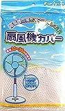 扇風機カバー (1個)