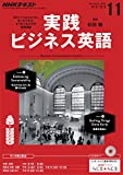 NHKラジオ 実践ビジネス英語 2016年 11月号 [雑誌] (NHKテキスト)
