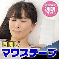日本製 目立たない透明カラー 75枚入り 25×3セット分 口閉じテープ おやすみ マウステープ いびき軽減グッズ 鼻呼吸促進