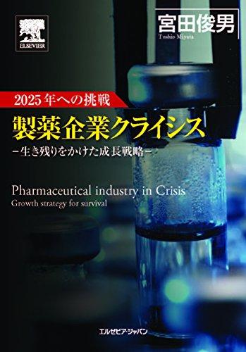 製薬企業クライシス ―生き残りをかけた成長戦略―...