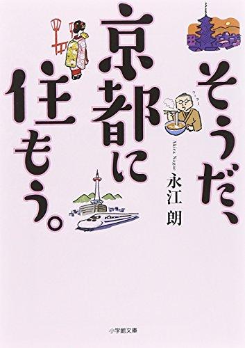 そうだ、京都に住もう。  / 永江 朗