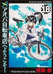 アオバ自転車店へようこそ!(18) (ヤングキングコミックス)