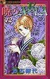 暁のARIA(12) (フラワーコミックスα)