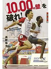 10秒00の壁 を破れ! 陸上男子100m 若きアスリートたちの挑戦 (世の中への扉)