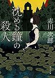 沈める鐘の殺人 (角川文庫)