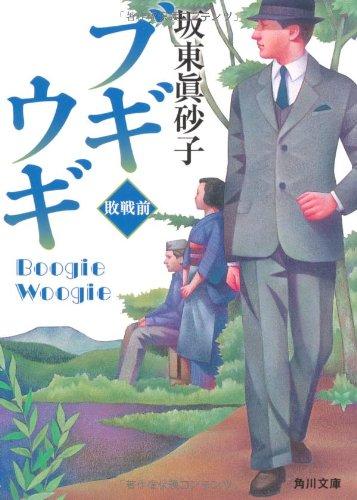 ブギウギ    敗戦前 (角川文庫)の詳細を見る