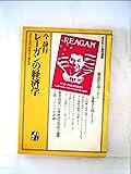 レーガンの経済学―アメリカの「心」をどう読むか (1982年) (ダイヤモンド現代選書)