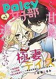 Palcy 女子部 vol.1 (パルシィコミックス)