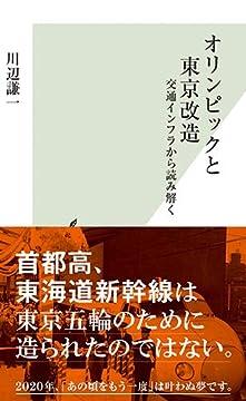 オリンピックと東京改造 交通インフラから読み解く (光文社新書)