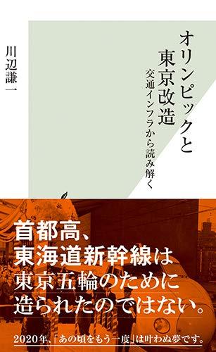 [画像:オリンピックと東京改造 交通インフラから読み解く (光文社新書)]