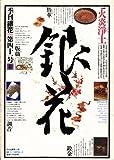 季刊銀花1980春41号