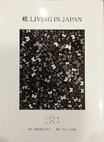 蝶LIVING IN JAPAN―蝶は神が創造した最も美しい芸術品である