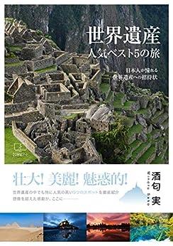 [酒匂 実]の世界遺産人気ベスト5の旅: 日本人が憧れる世界遺産への招待状 (22世紀アート)