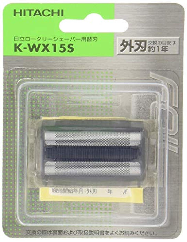 貧しいスケッチ横に日立 替刃 外刃 K-WX15S